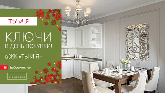 ЖК «Ты и Я» класса комфорт. Метро Бабушкинская Семейная ипотека от 4.5%. Рассрочка